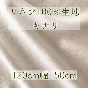 【高級★120cm幅50cmカット】100%リネン生地★生成り ハンドメイド 刺繍