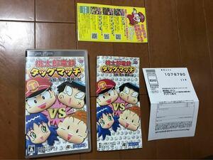 桃太郎電鉄タッグマッチ 友情・努力・勝利の巻! PSP ハガキ、チラシ付