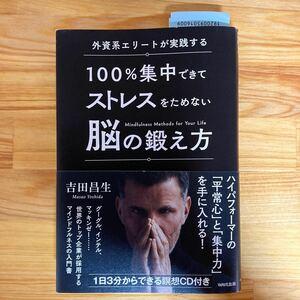 外資系エリートが実践する100%集中できてストレスをためない脳の鍛え方/吉田昌生