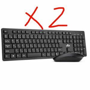 ワイヤレスキーボードとマウス 2個セット