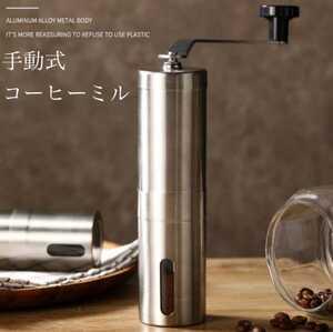 コーヒーミル 手挽き 携帯 丸洗い可 キャンプ 新品 ステンレス