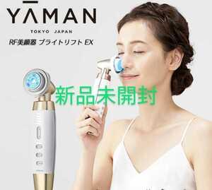 【新品未開封】(YA-MAN)RF美顔器 ブライトリフト EX