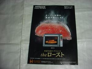 2001年7月 日立 電子レンジの総合カタログ
