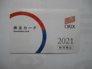オリックスの株主優待株主カード(男性名義)1枚
