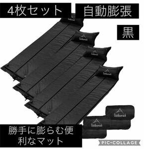 4枚  エアーマット キャンピングマット キャンプマット 自動 黒