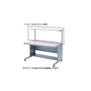 サンワサプライ サブテーブル SH-FDS80(l-4969887630310)