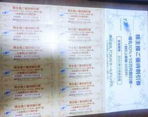 TOKAIホールディングス 株主優待券 「ヴォーシエル」「葵」お食事20%割引券12枚
