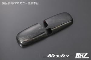 RG1/RG2/RG3/RG4/RK1/RK2 ステップワゴン ルームミラーカバー [マホガニー黒木目] murakami7225専用 インテリア バックミラー パネル