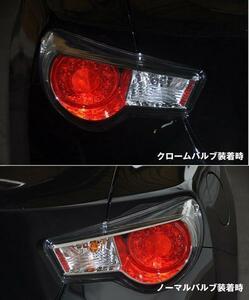Eマーク取得 T20 ピンチ部違い ウィンカー用 クロームバルブ/アンバー 4個SET 車検対応品 ステルスバルブ シルバーバルブ オレンジ