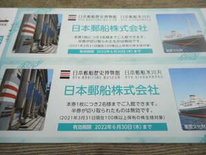 【優待券】日本郵船歴史博物館/日本郵船氷川丸 株主招待券 2枚