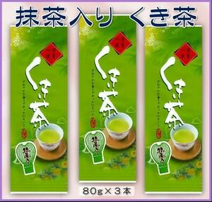 宇治抹茶入り【くき茶】80㌘3袋