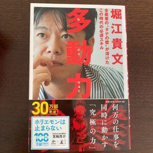多動力 堀江貴文 NewsPicks