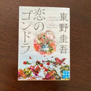 東野圭吾 文庫本 恋のゴンドラ