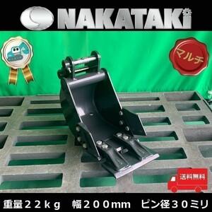 幅狭 バケット200ミリ 爪 アタッチメント ユンボ ミニショベル 重機 建機 バックホー ミニユンボ 日立 HITACHI EX15U-3