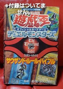 遊・戯・王オフィシャルカードゲームデュエルモンスターズ「公式ルールガイド」サウザンド・ルール・バイブル」