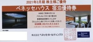 ベネッセハウス 30~50% 宿泊 優待券 来年2022年8月31日迄 複数枚(2枚)対応可 株主優待 券 利用券 招待券 クーポン 宿泊 割引券割引券