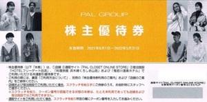 パルグループ PAL GROUP 1枚 2022.5.31迄 送料63円~ 複数枚(2枚3枚4枚5枚)対応可 株主優待 券 利用券 招待券 クーポン 割引券
