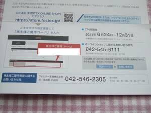 ★/21.12.31 フォスター電機 FOSTEX ONLINE SHOP 3割引 コード通知のみ 即日通知可 株主優待 コード ポイント消化