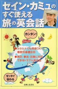 【300円セール】セイン・カミュのすぐ使える旅の英会話