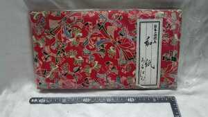 和紙アルバム あるばむ 日本の伝統美 写真 フォト 赤 朱色 和風 思い出 【21/07 C-1】