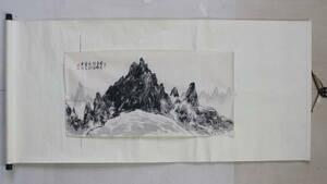 【文明館】掛軸 紙本 山水図 時代 書画 み2