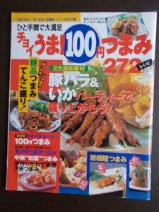 BW06286 チョイうま!100円つまみ272レシピ 野菜・豆腐・魚介・肉の100円つまみ 男の作り置きつまみ 居酒屋つまみ 中華旬菜つまみ