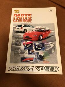 正規品 当時物 本物 MAZDA SPEED マツダスピード 純正 1999年 カタログ RX-7 FC3S FD3S AZ-1 ツーリング  13B 20B 希少