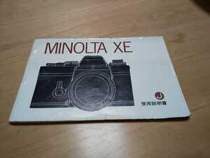 【コレクター放出品】 ミノルタXE 使用説明書