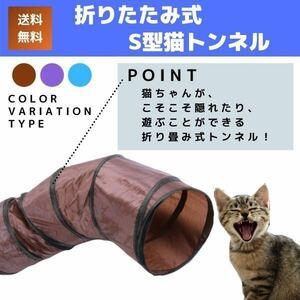 猫おもちゃ【ブルー】トンネル おもちゃ  キャット S型 ストレス発散 運動不足 対策 2穴付き 折りたたみ 直径25CM 中大型猫使猫