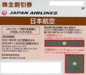 日本航空 JAL 株主優待券 (有効期間 ~2022年11月30日搭乗分) 1枚 ☆ 送料無料 ☆