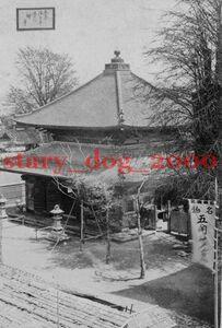 複製復刻 絵葉書/古写真 東京 浅草寺境内の経堂 明治期 WA_105