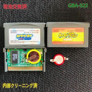 GBA -522 電池交換済 ポケモンピンボール ポケモン不思議のダンジョン