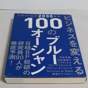 「ビジネスを変える100のブルーオーシャン 日経BP総研2030展望」日経BP総研定価: ¥ 2,200
