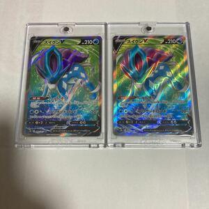 スイクンV SR 2枚 スーパーレア ポケモンカードゲーム ポケカ s7D 摩天パーフェクト 068/067 しゅんそく ブリザードロンド