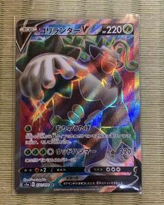 ゴリランダーV SR スーパーレア ポケモンカードゲーム ポケカ s1a VMAXライジング 071/070 もりのうたげ ウッドハンマー