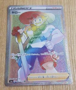 ヤロー HR ハイパーレア ポケモンカードゲーム ポケカ s1a VMAXライジング 男性サポート 083/070