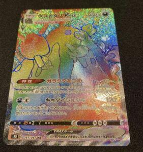 ダストダスVMAX HR ハイパーレア ポケモンカードゲーム ポケカ 081/067 摩天パーフェクト s7D