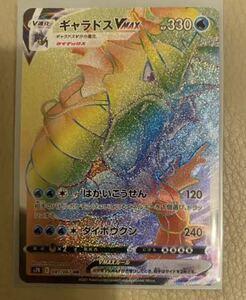ギャラドスVMAX HR ハイパーレア 081/067 s7R ポケモンカードゲーム ポケカ 蒼空ストリーム はかいこうせん ダイボウクン