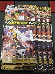 ジュラルドンV ジュラルドンVMAX 8枚 RR RRR ダブルレア トリプルレア ポケモンカードゲーム ポケカ s7D 摩天パーフェクト 048/067 049/067