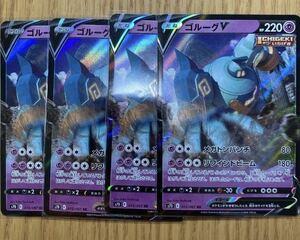ゴルーグV 4枚 RR ダブルレア ポケモンカードゲーム ポケカ 摩天パーフェクト s7D 015/067 メガトンパンチ