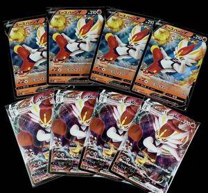 エースバーンVMAX エースバーンV 8枚 ポケモンカードゲーム ポケカ RR RRR ダブルレア トリプルレア s1a VMAXライジング 016/070 017/070