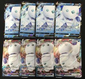 ガラルヒヒダルマV ガラルヒヒダルマVMAX 8枚 RRR RR ダブルレア トリプルレア s4 023/100 024/100 ポケモンカードゲーム ポケカ