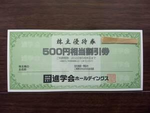 ☆最新☆進学会☆株主優待券500円6枚組3000円分☆普通送料込