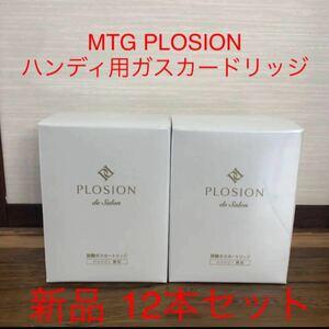 【新品12本】MTG 専用ガスカートリッジハンディ用 12本