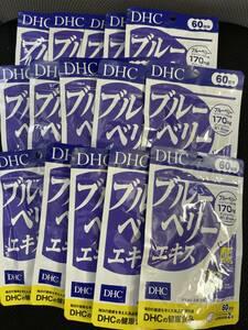 15袋★★DHC ブルーベリーエキス 60日分x15袋(120粒x15)【DHC サプリメント】★日本全国、沖縄、離島も送料無料★賞味期限2024/01