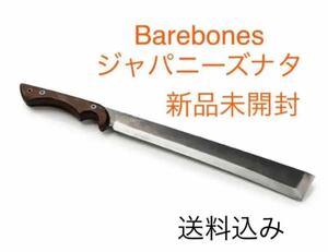 Barebones ベアボーンズ ジャパニーズナタアックス2.0 新品未開封