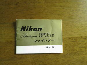 ni comfort mikFTN finder use instructions [ postage included ] Nikon Photomic FTn Finder. how to use