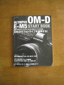 Olympus OM-D E-M5 START BOOK [ postage included ] photographing. basis . good understand, simple operation guide. decision version!