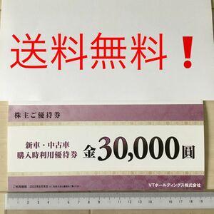 送料無料!最新版 新車・中古車購入時利用優待券 3万円 VTホールディングス株主優待券(有効期限2022年6月末日) 1枚