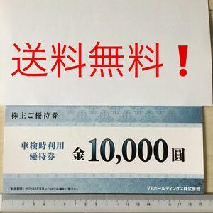 送料無料!最新版 車検時利用優待券 1万円 VTホールディングス株主優待券(有効期限2022年6月末日) 1枚